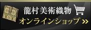 龍村美術織物公式オンラインショップ