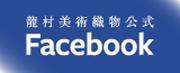 龍村美術織物公式Facebook